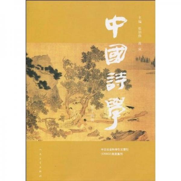 中国诗学(第14辑)