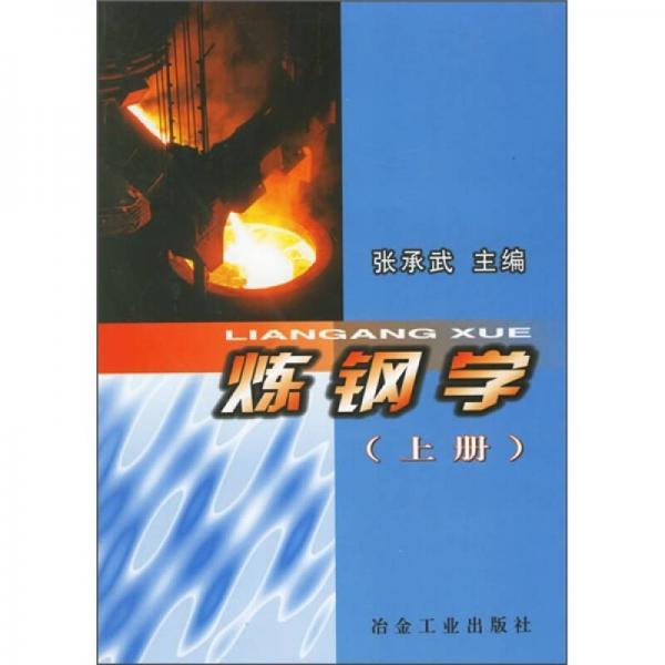 炼钢学(上册)