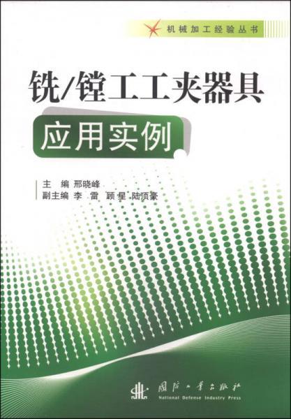 机械加工经验丛书:铣/镗工工夹器具应用实例