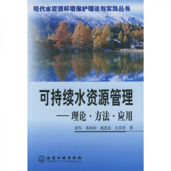 可持续水资源管理:理论方法应用