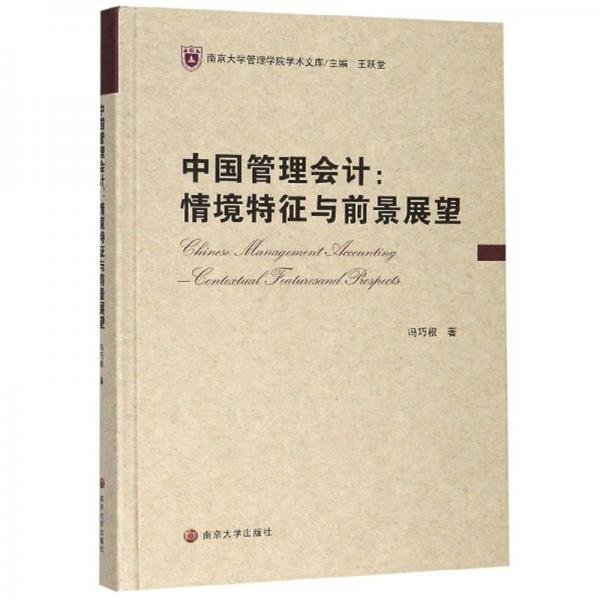 中国管理会计:情境特征与前景展望/南京大学管理学院学术文库