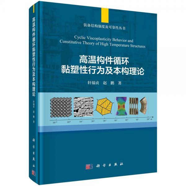 高温构件循环黏塑性行为及本构理论