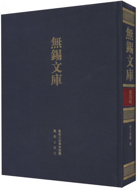 无锡文库(第4辑):秦方伯集等