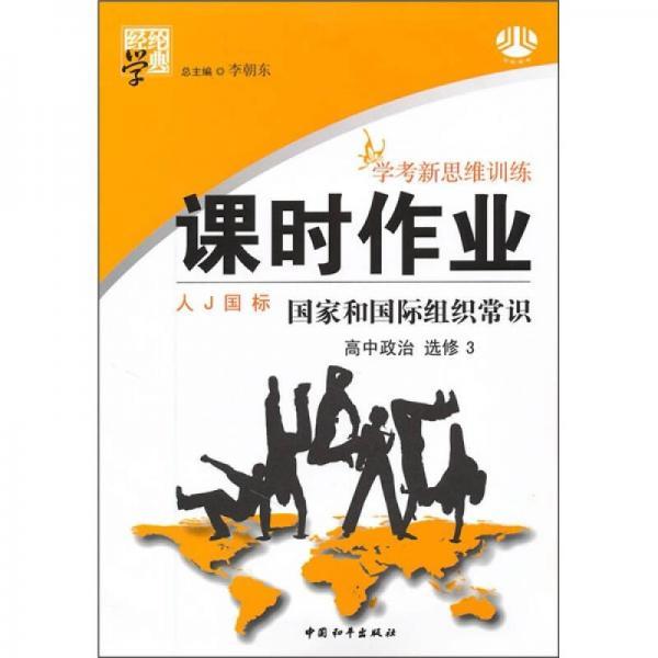 学考新思维训练课时作业·高中政治(选修3):国家和国际组织常识(人J国标)