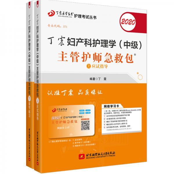 主管护师2020丁震2020妇产科护理学(中级)主管护师急救包(套装共2册)