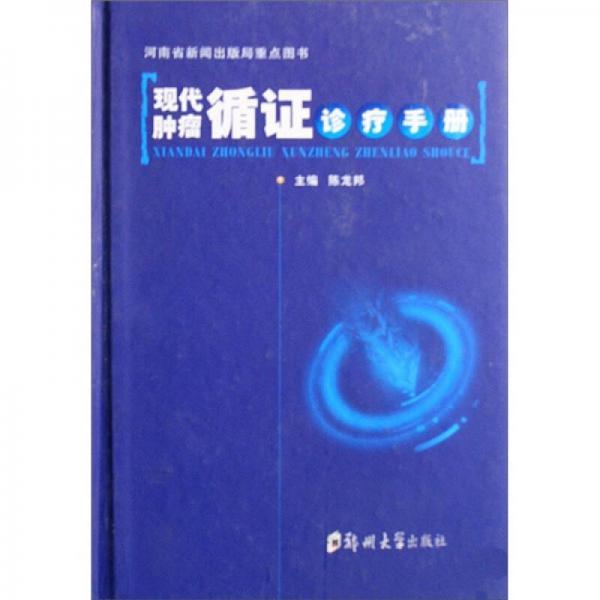 现代肿瘤循证诊疗手册