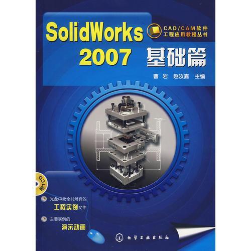 CAD/CAM软件工程应用教程丛书SolidWorks2007基础篇