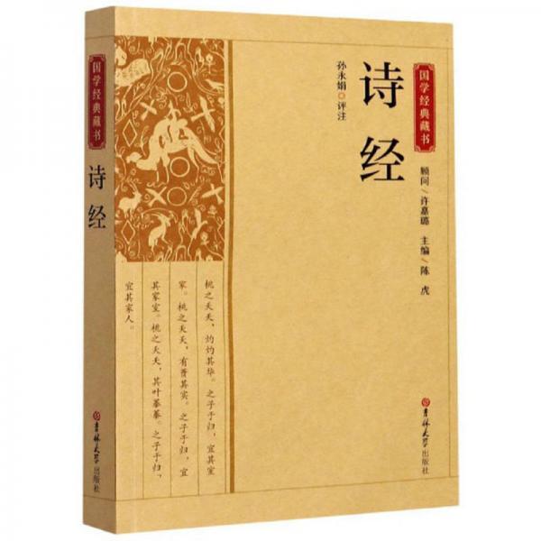 诗经/国学经典藏书