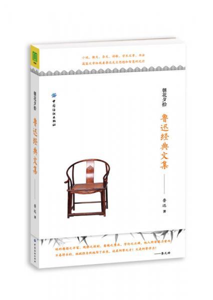 朝花夕拾:鲁迅经典文集