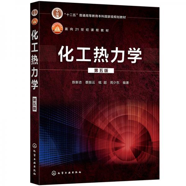 化工热力学(陈新志)(第五版)