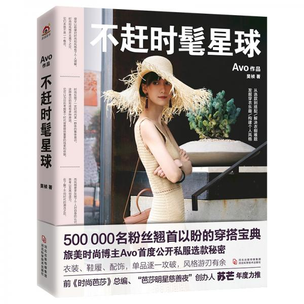 """不赶时髦星球:微博时尚博主Avo专为亚洲女性所写的""""超干货""""衣橱手册"""