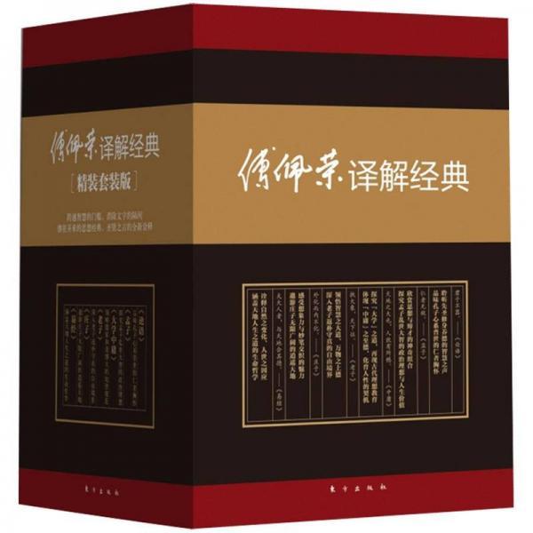 傅佩荣译解经典:精装套装版