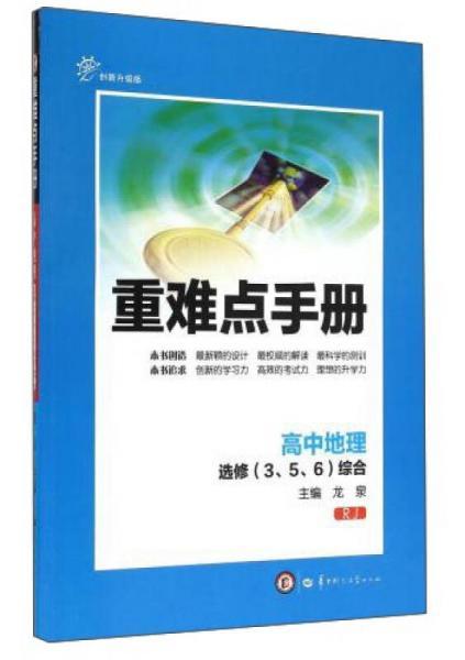 重难点手册:高中地理(选修3\5\6综合 RJ 创新升级版)