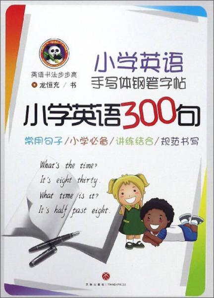 小学英语手写体钢笔字帖小学英语300句/英语书法步步高