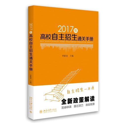 2017年高校自主招生通关手册