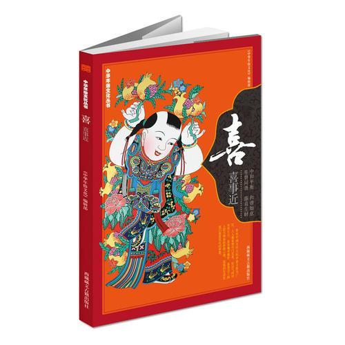 《中华年俗文化丛书:喜》
