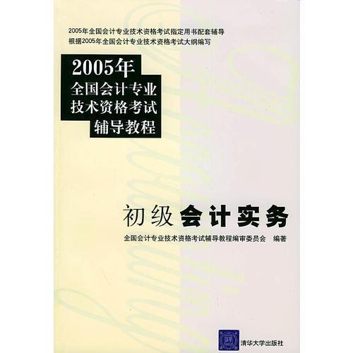 初级会计实务——2005年全国会计专业技术资格考试辅导教程