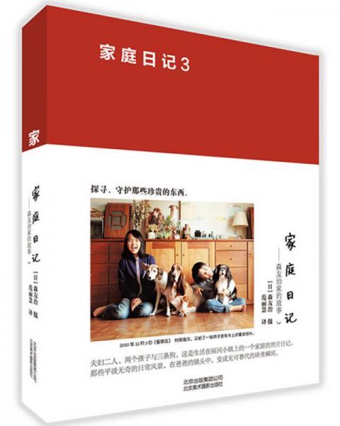 家庭日记 森友治家的故事3