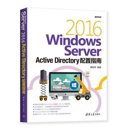 Windows Server 2016 Active Directory配置指南