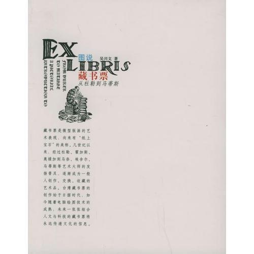 图说藏书票