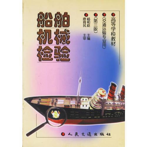 船舶机械检验(第三版)——高等学校教材