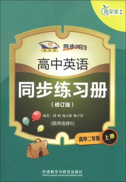 青苹果教辅·同步时间:高中英语同步练习册(高中2年级上册)(顺序选修6)(修订版)
