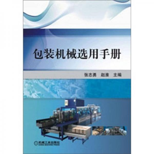 包装机械选用手册