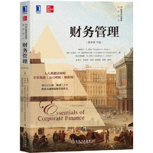 财务管理(原书第10版)