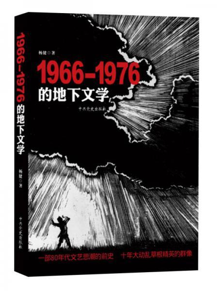 1966-1976的地下文学