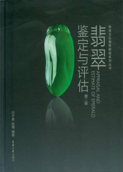 珠宝玉石商贸教程系列丛书:翡翠鉴定与评估(第二版)
