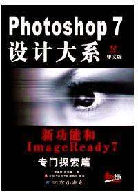 Photoshop 7 设计大系 : 中文版 : 滤镜专门探索篇