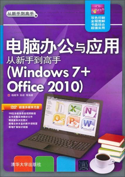 电脑办公与应用从新手到高手(Windows 7+Office 2010)