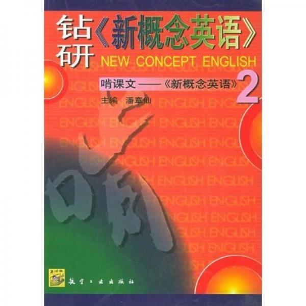 钻研《新概念英语》啃课文:《新概念英语》2