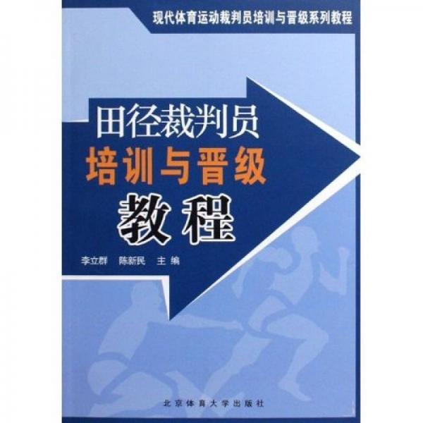 现代体育运动裁判员培训与晋级系列教程:田径裁判员培训与晋级教程
