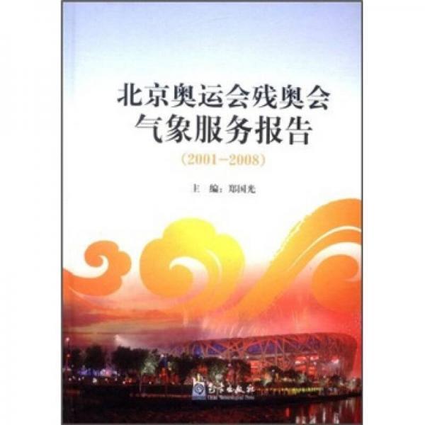 北京奥运会残奥会气象服务报告(2001-2008)