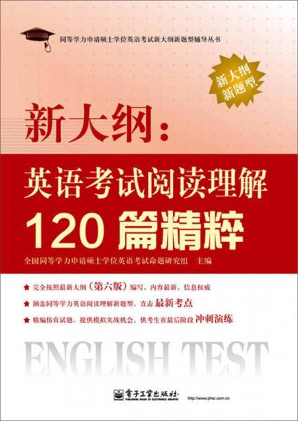 同等学力申请硕士学位英语考试新大纲新题型辅导丛书:新大纲·英语考试阅读理解120篇精粹