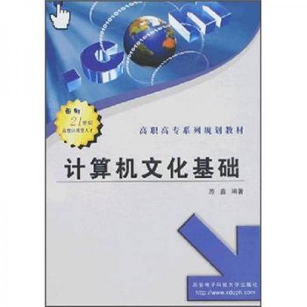 高职高专系列规划教材:计算机文化基础