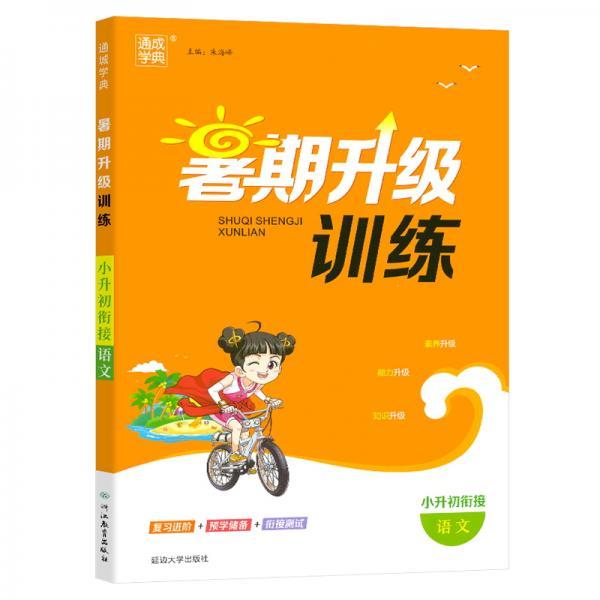 语文(小升初衔接)/暑期升级训练