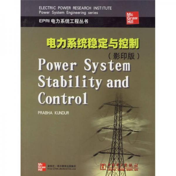 电力系统稳定与控制(影印版)
