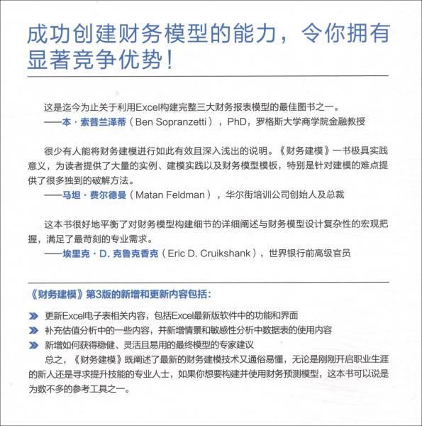 财务建模(原书第3版):设计、构建及应用的完整指南