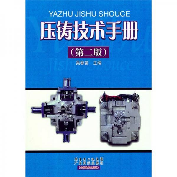 压铸技术手册