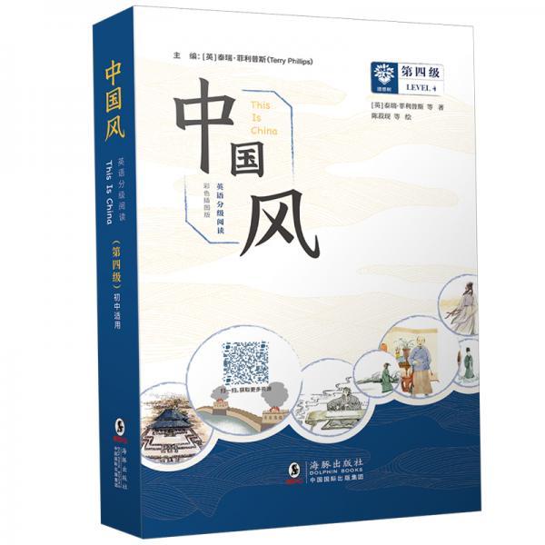 中国风英语分级阅读第四级初中适用少儿英语读物(彩色插图版)