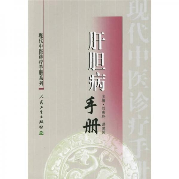 现代中医诊疗手册·肝胆病手册