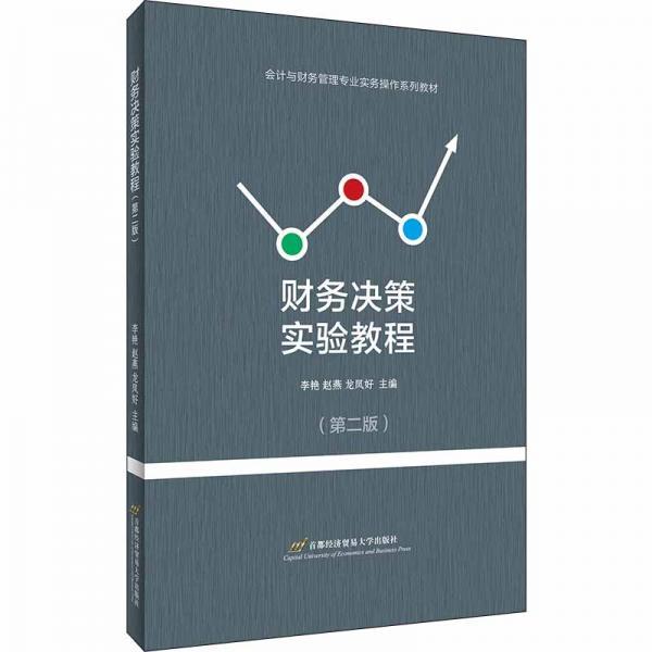 财务决策实验教程(第二版)