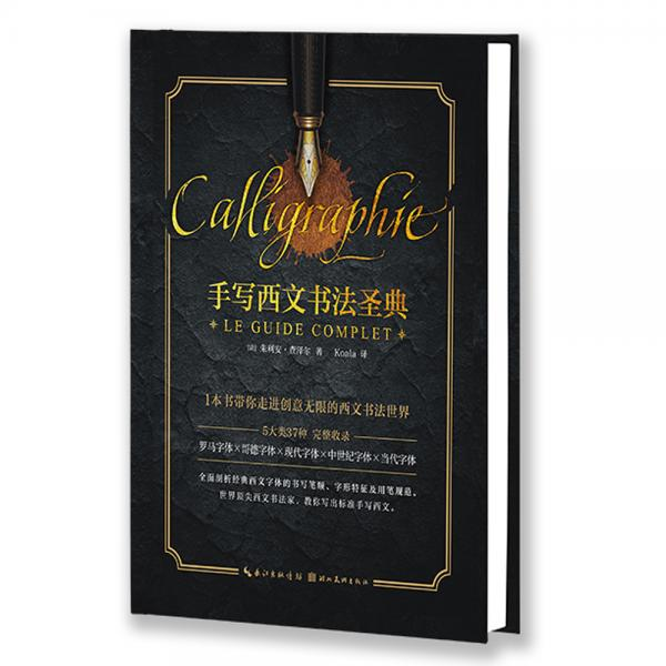绘森活-手写西文书法圣典