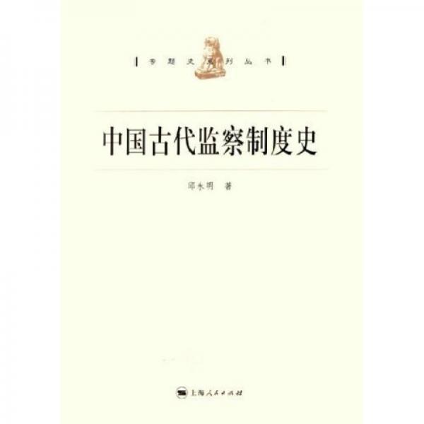 中国古代监察制度史