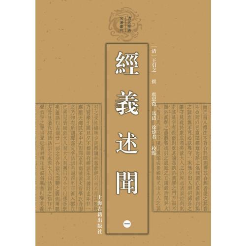经义述闻(全四册)