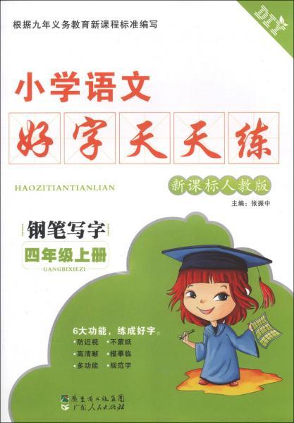 小学语文好字天天练:钢笔写字(4年级上册)(新课标人教版)