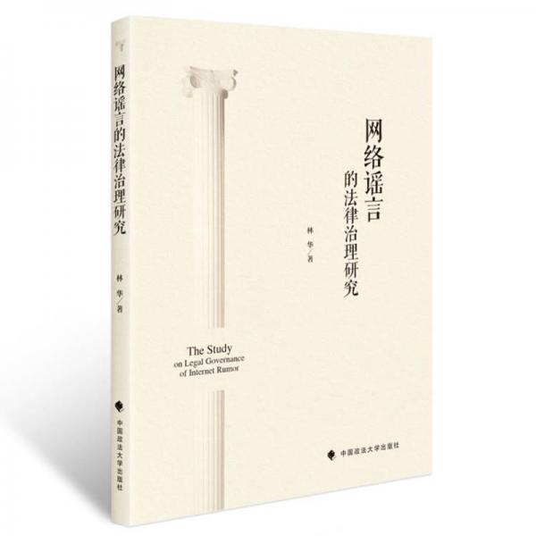 网络谣言的法律治理研究林华网络法律法规社科专著中国政法大学出版社