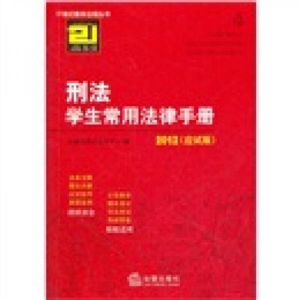刑法学生常用法律手册(2012应试版)